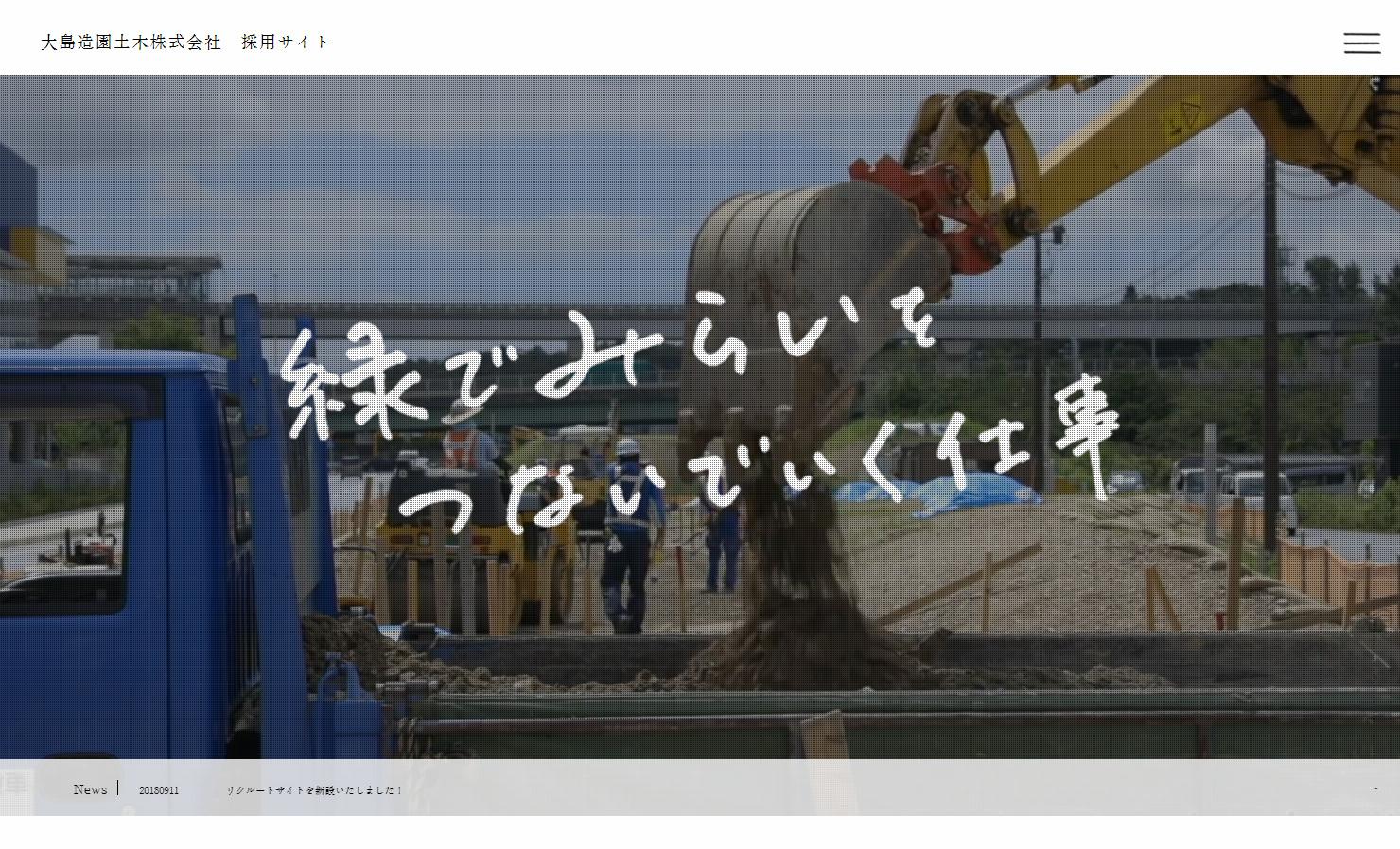 大島造園採用情報