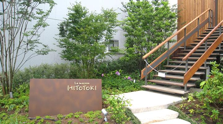 施工実績:La maison HITOTOKI